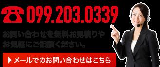 0992030339